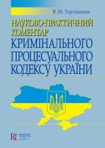 Тертишник В. М. Науково-практичний коментар Кримінального процесуального кодексу України. Видання 12-те