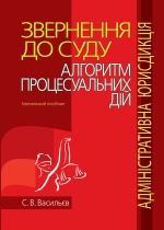 Васильєв С. В. Звернення до суду: алгоритм процесуальних дій (адміністративна юрисдикція)