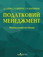 Податковий менеджмент: навч. посібник / Д.І. Дема, І.В. Шевчук, Г.П. Мартинюк