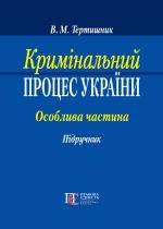 ТертишникВ.М.Кримінальний процес України. Особлива частина: підручник. 8-ме вид.