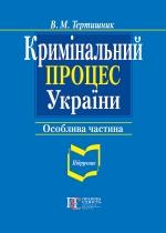 ТертишникВ.М. Кримінальний процес України. Особлива частина : підручник. 9-те вид.