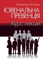 Березняк В., Хашев В. Ювенальна превенція : курс лекцій.