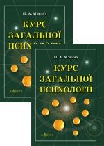 М'ясоїд П. А. Курс загальної психології у 2 томах