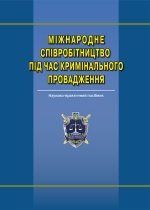 Міжнародне співробітництво під час кримінального провадження