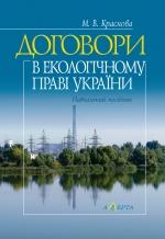 Краснова М. В. Договори в екологічному праві України
