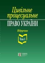 Цивільне процесуальне право України: підручник. Вид. 2-ге, переробл. та допов. Т. 1