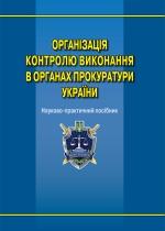 Організація контролю виконання в органах прокуратури України