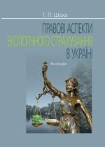 Шоха Т. П.Правові аспекти екологічного страхування в Україні