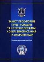 Захист прокурором прав громадян та інтересів держави у сфері використання та охорони надр