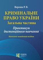 ВерешаР.В. Кримінальне право України (Загальна частина): Практикум дистанційного навчання