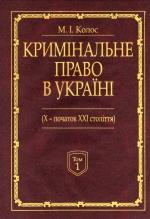 Колос М. І. Кримінальне право в Україні (X - початок XXI століття)
