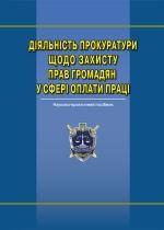 Діяльність прокуратури щодо захисту прав громадян у сфері оплати праці