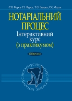 Фурса С.Я., Фурса Є.І., Бордюг Т.О., Фурса Є.Є. Нотаріальний процес. Інтерактивний курс (з практикумом)