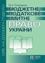 Пожидаєва М. А. Бюджетне, податкове і митне право України