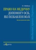 Майданик Н. І. Право на медичну допомогу осіб, які позбавлені волі