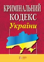 Кримінальний кодекс України (м'яка обкладинка)