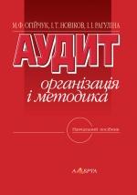 Огійчук М. Ф., Новіков І. Т., Рагуліна І. І.· Аудит: організація і методика