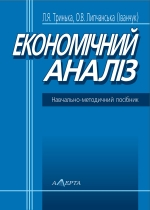 Тринька Л.Я., Липчанська (Іванчук) О.В. Економічний аналіз