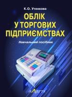 Утенкова К.О. Облік у торгових підприємствах