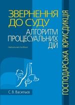 Васильєв С. В. Звернення до суду: алгоритм процесуальних дій (господарська юрисдикція)
