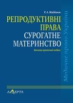 Майданик Р. А. Репродуктивні права. Сурогатне материнство