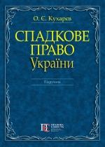 Кухарєв О. Є. Спадкове право України