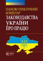 Науково-практичний коментар законодавства України про працю. 16-те вид.