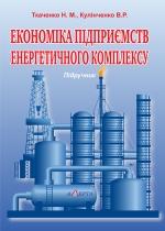 Ткаченко Н.М., Кулінченко В.Р. Економіка підприємств енергетичного комплексу