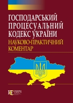 Господарський процесуальний кодекс України Науково-практичний коментар