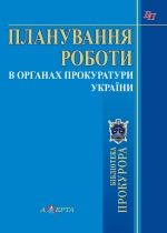 Планування роботи в органах прокуратури України