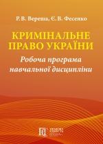 ВерешаР.В., ФесенкоЄ.В. Кримінальне право України. Робоча програма навчальної дисципліни