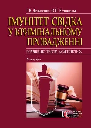 Денисенко Г.В., Кучинська О.П. Імунітет свідка у кримінальному провадженні
