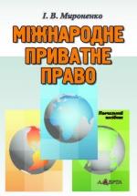 Мироненко І. В. Міжнародне приватне право