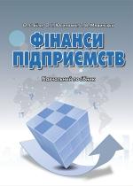 Біла О. Г. Фінанси підприємств
