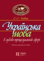 КабишО.О. Українська мова в судово-процесуальній сфері