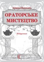 Кацавець Р.С. Ораторське мистецтво.