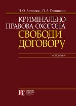 Антонюк Н. О., Гринишин О. А. Кримінально-правова охорона свободи договору