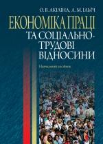 Акіліна О.В., Ільїч Л.М. Економіка праці та соціально-трудові відносини