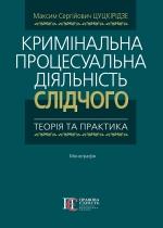 Цуцкірідзе М.С. Кримінальна процесуальна діяльність слідчого: теорія та практика