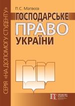 Матвєєв П. С. Господарське право України