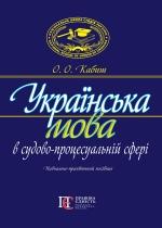 КабишО.О. Українська мова в судово-процесуальній сфері (друге вид.)