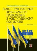Іванов М.С. Захист прав учасників кримінального провадження в Конституційному Суді України