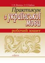 Шевчук С.В., Кабиш О.О. Практикум з української мови