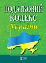 Податковий кодекс України (м'яка обкладинка, формат А4)