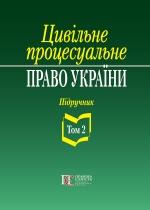 Цивільне процесуальне право України: підручник. Вид. 2-ге, переробл. та допов. Т. 2