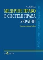 Медичне право в системі права України Майданик Р. А.