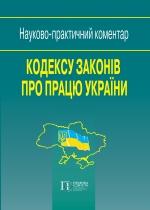Іванов Ю. Ф. Науково-практичний коментар Кодексу законів про працю України