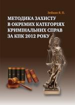 Методика захисту в окремих категоріях кримінальних справ за кпк 2012 року