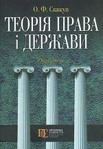 Скакун О. Ф. Теорія права і держави. 4-те видання, стереотипне