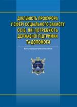 Діяльність прокурора у сфері соціального захисту осіб, які потребують державної підтримки та допомоги